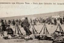 За 30-ти шейновски полк