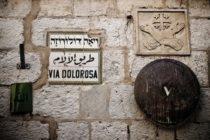 Археология на Евангелието