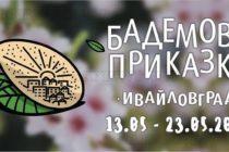 """Богата програма за """"Бадемовите приказки"""" в Ивайловград"""