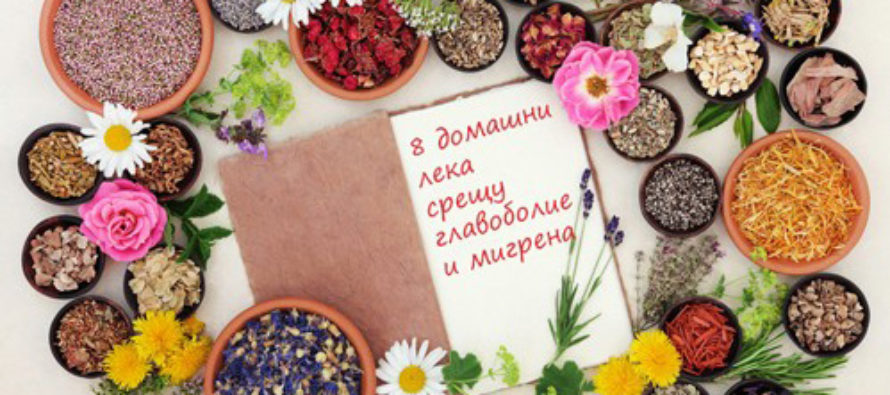 Домашни лека срещу главоболие и мигрена