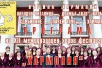 """В петък, 8 юни, започва XII Международен хоров фестивал """"Хармония"""""""