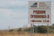 "Инж. Иван Гидиков е новият управител на рудник  ""Трояново – север"""