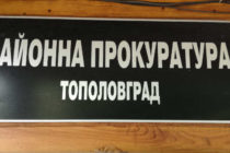 Закриват тополовградската прокуратура