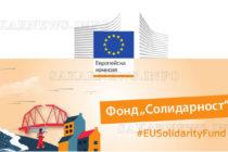 Комисията отпуска помощ на пострадалите от природни бедствия Гърция, Полша, Литва и България