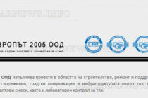 """""""Европът – 2005"""" ще ремонтира улици в Свиленград"""