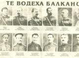 Балканци пред Одрин