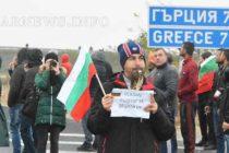 """Протестиращи бяха """"честитани"""" с актове"""