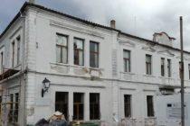 Специалисти ще ремонтират фасадата на музея в Харманли