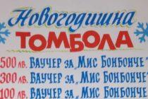 "Започна новогодишната томбола на супермаркет ""Мис Бонбонче"""