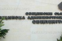 Обсъдиха проекто–бюджета на  Свиленград за 2019-та