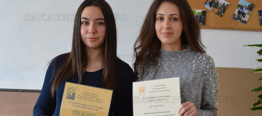 "Даяна и София спечелиха  награди от ""Яворовите дни"""