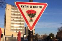 """""""Пътни знаци"""" приканват за повече  внимание и любов"""