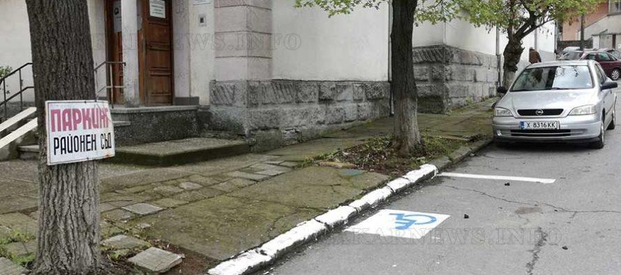 """Дирекция """"Социално подпомагане"""" осигури паркомясто за хора с увреждания"""
