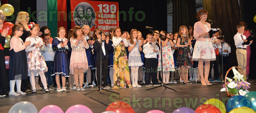 """НУ """"Св. Св. Кирил и Методий"""" в  Тополовград отпразнува 130 години"""