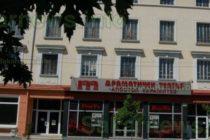"""Димитровград получи финансиране за обновяване  на театъра и културния дом """"Химик"""""""