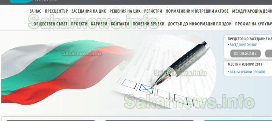 ЦИК назначи и последната избирателна комисия