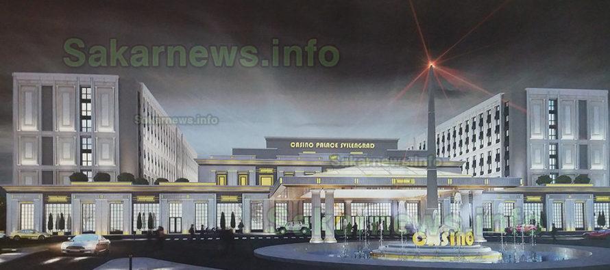 Развлекателен комплекс за $  300 000 000  изграждат до Свиленград