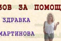 """Предстои благотворителен концерт """"Заедно за Здравка"""""""