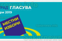 ОИК – Свиленград регистрира 17 формации за изборите
