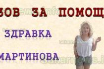 """В Любимец организират благотворителен концерт """"Да дарим здраве на Здравка!"""""""