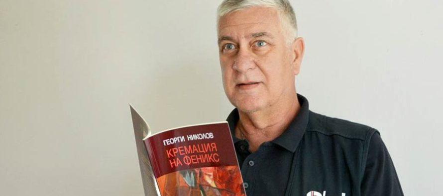 Новата книга на Георги  Николов с рамо от Министерството на културата