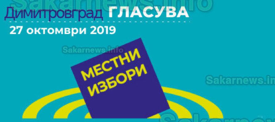 Осем са кандидатите за кмет на община Димитровград