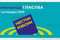 В Симеоновград съветниците ще бъдат 17