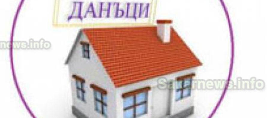 """Променен е срокът за подаване на декларация, за неплащане такса """"смет"""" на необитаеми имоти"""