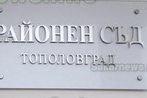 Районният съд в Тополовград отхвърли жалбата на бившия председател на ОбС