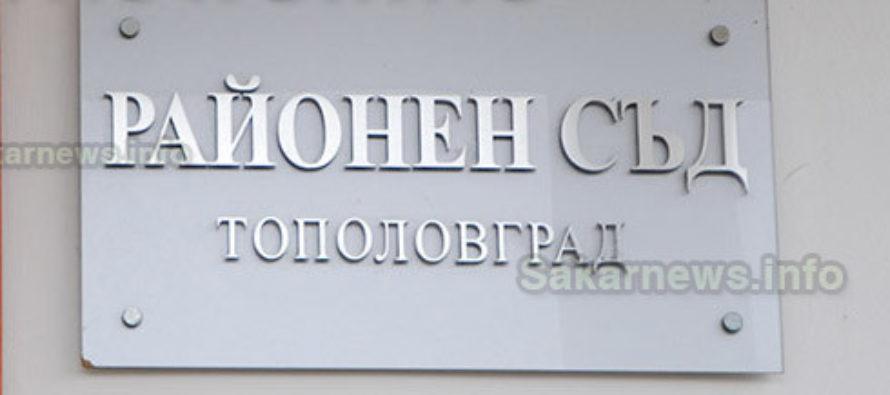 Дали Тополовград няма  да остане без съд?
