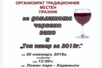 Празник на домашното червено вино