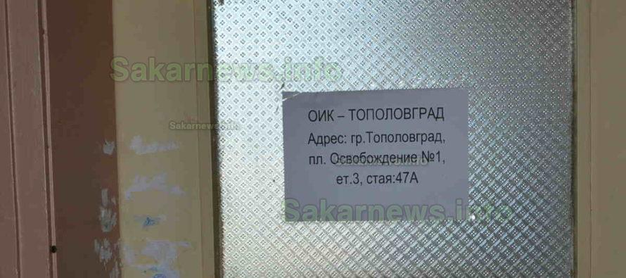 Смениха председателя на ОИК – Тополовград