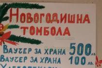 "Супермаркет ""Мис Бонбонче"" – Харманли стартира новогодишна томбола"