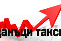 Следизборно вдигане на местните данъци и такси