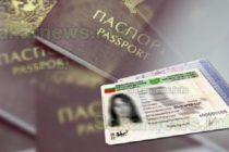 Започва масовата смяна на личните документи
