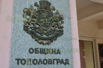 В Община Тополовград въведоха вечерен час