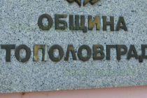 Лятна програма за децата в Тополовград ще има, но съкратена