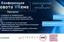 """Ще се състои  конференция  """"Новото VReme"""""""