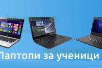 В Стамболово купуват лаптопи  за дистанционно обучение