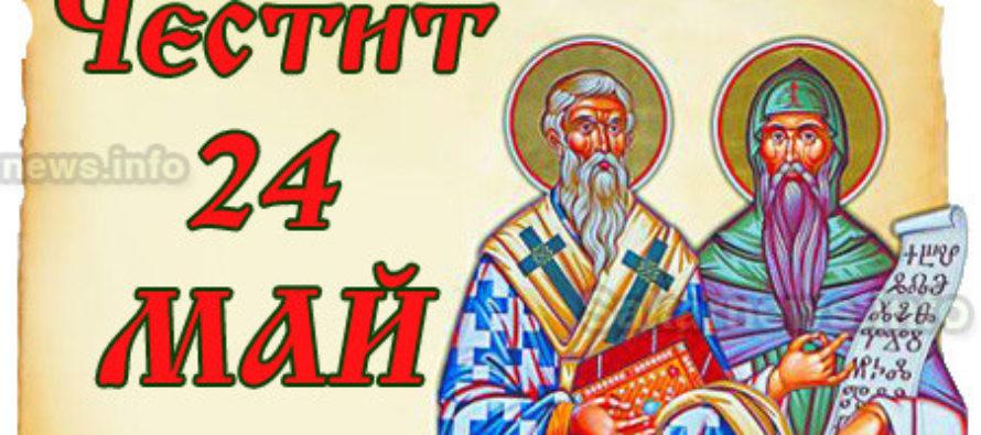 Поздрави за Денят на българската просвета и култура и на славянската писменост
