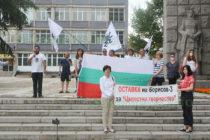 """Протестиращи поискаха оставката  на Борисов за """"цялостно творчество"""""""