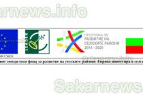 """""""Местна инициативна група – Любимец – Ивайловград""""  обявява процедура за подбор на проекти за предоставяне на безвъзмездна финансова помощ"""