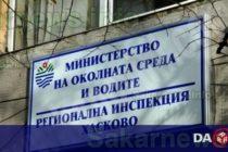 Четирима претендират за директор на Екоинспекцията в Хасково