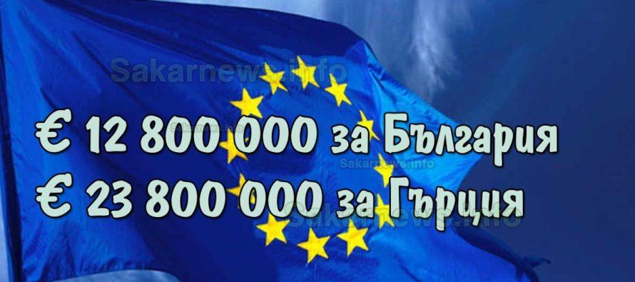 Европейската комисия одобри € 12 800 000 за границите ни