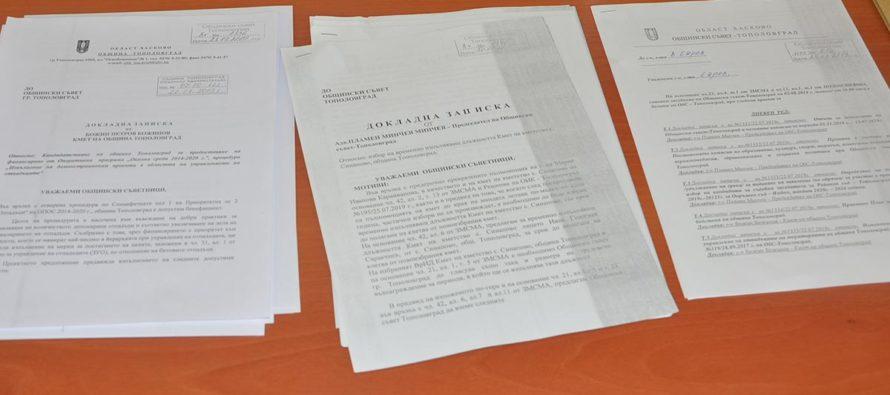 Едва сега приеха размера на заплатите на кметовете в община Тополовград