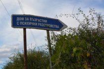 """За ремонт на ДПЛПР """"Пъстрогор"""" първи е класирано """"СТ Клинър"""" ЕООД"""
