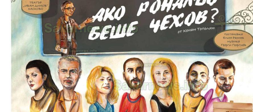 "Програма на  ДКТ ""Иван Димов"" – Хасково за септември, 2020 г."