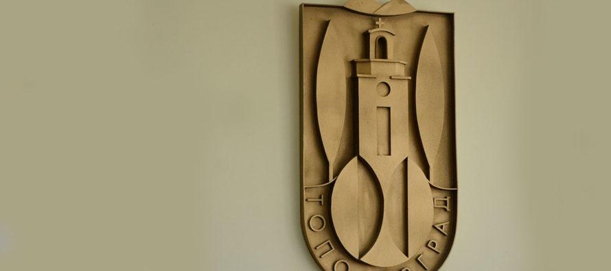 В община Тополовград е традиция да сменят често председатели на ОбС, а понякога и кметове