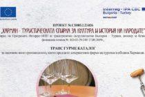 Излезе Транс Гурме Каталог за местните винопроизводители