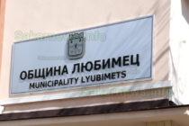 Община Любимец тегли               1 000 000 лева заем